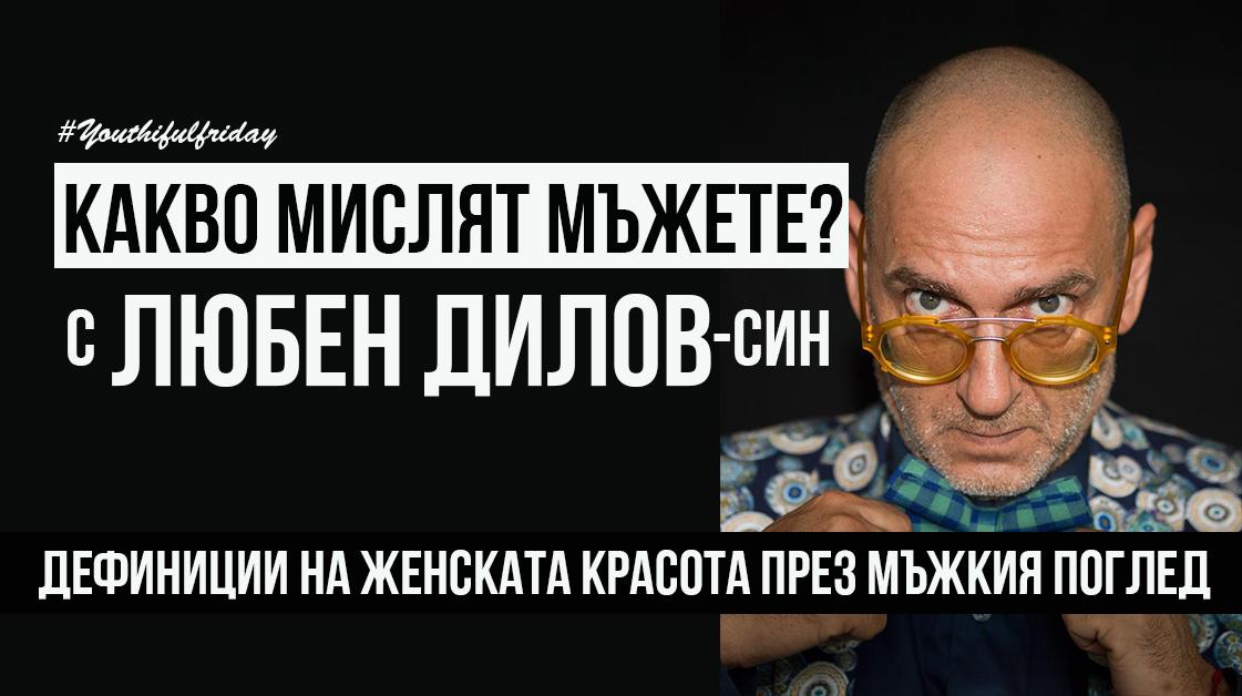 Какво мислят мъжете? Любен Дилов - син