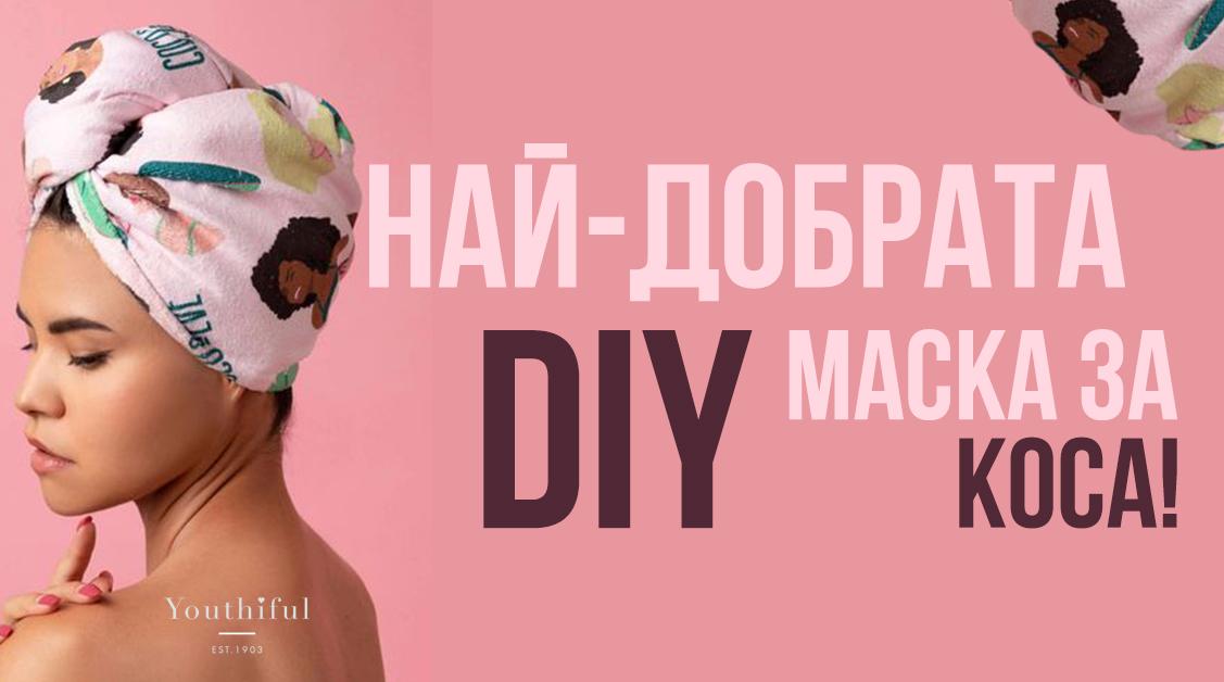 Най-добрата DIY маска за коса?