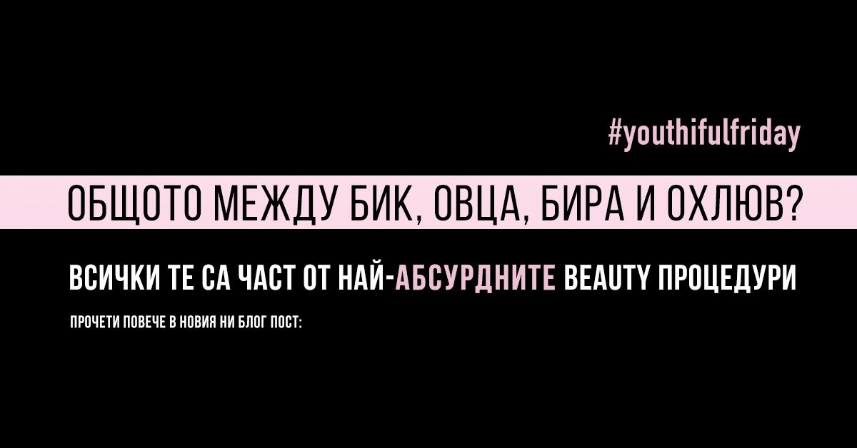 Най-АБСУРДНИТЕ beauty процедури.
