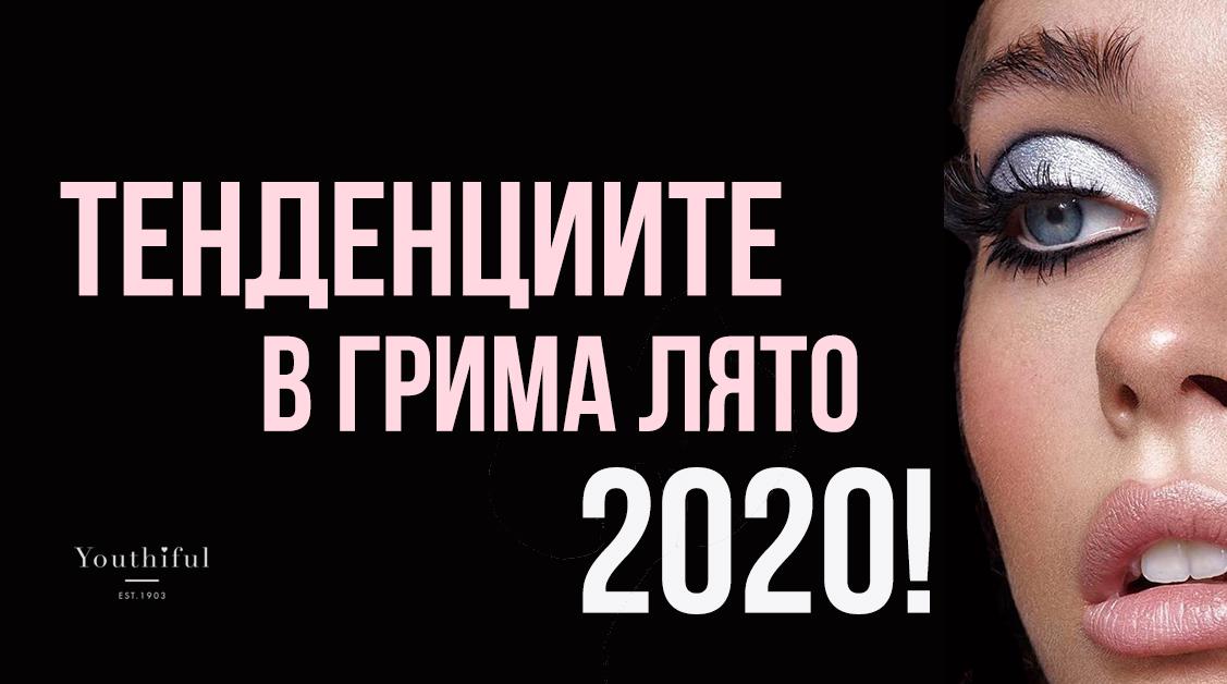 Тенденции в грима Лято 2020