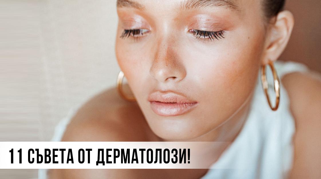 11 съвета за вас от дерматолози!