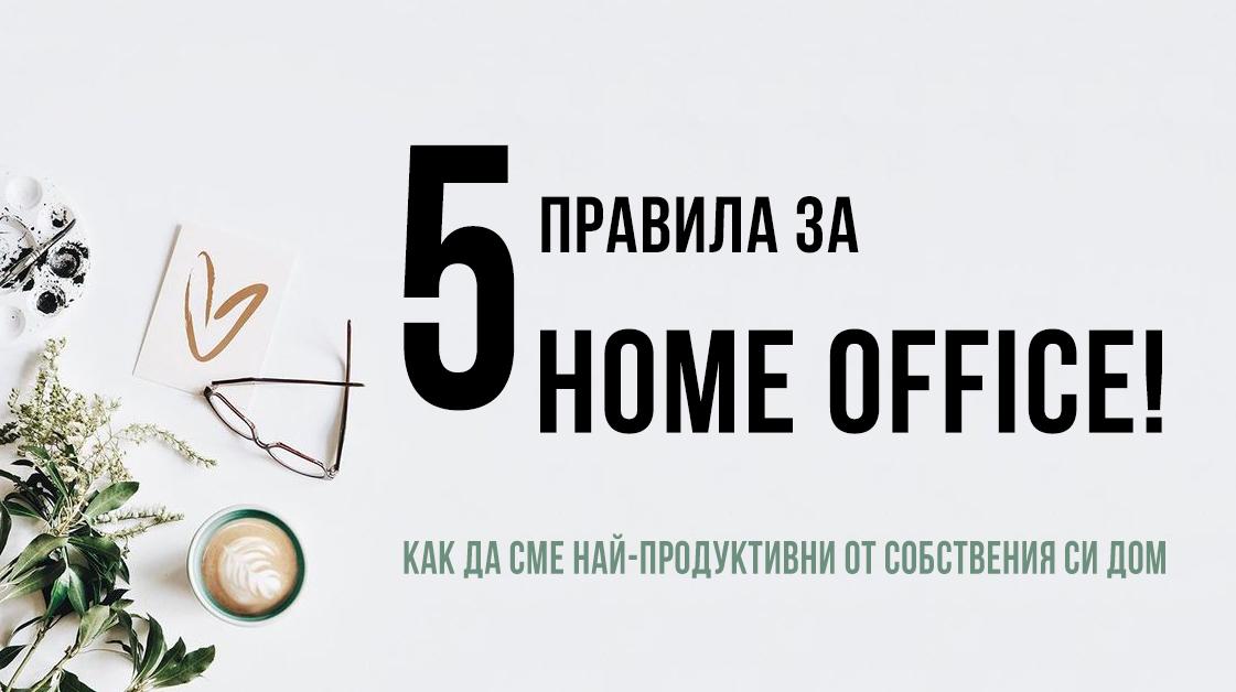 5 страхотни съвета за работа от вкъщи!