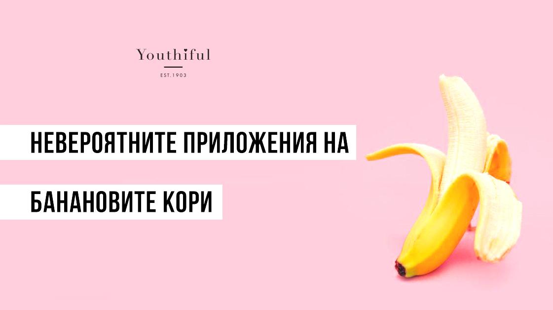 Невероятни приложения на банановите кори