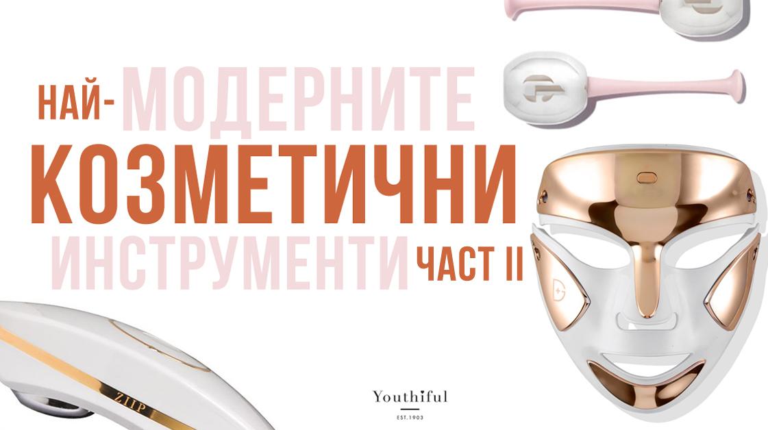 Най-модерните козметични инструменти (част II)