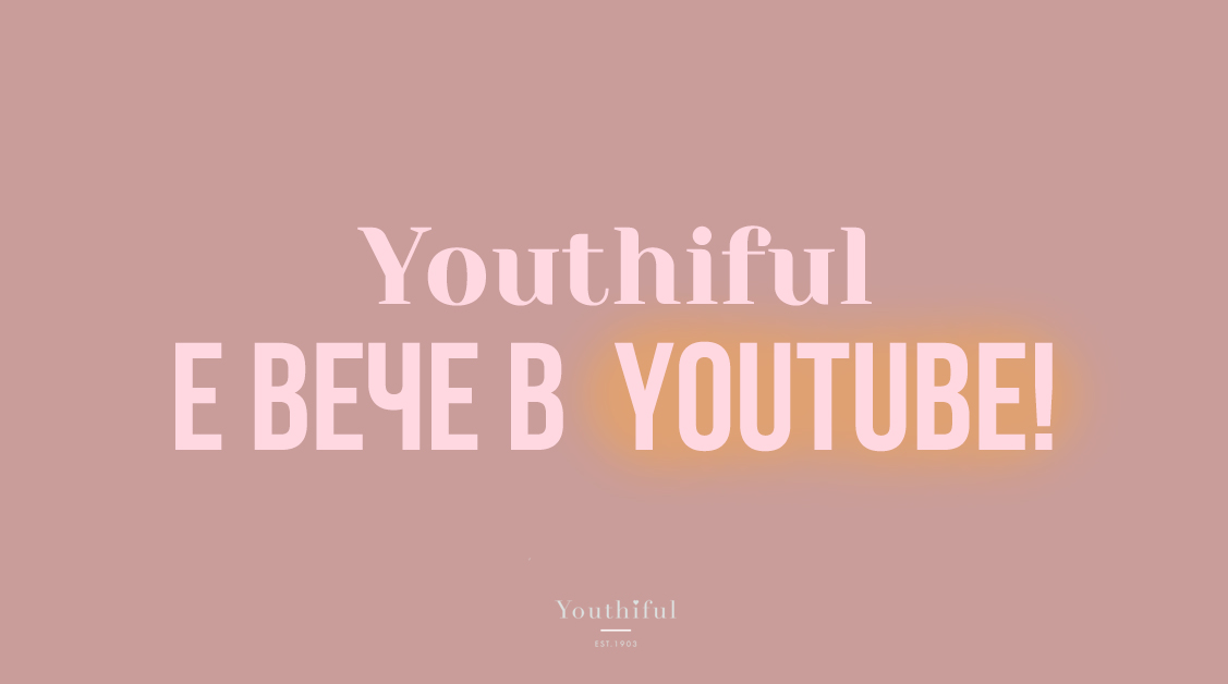 Youthiful вече е и в Youtube!