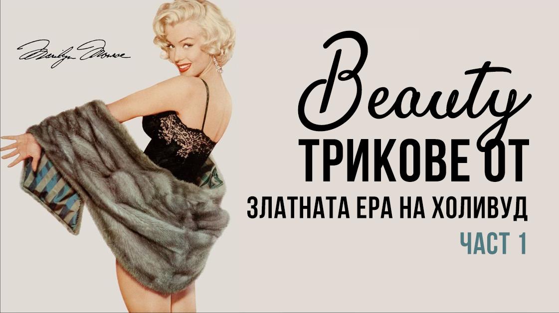 Beauty трикове от стария Холивуд! част 1
