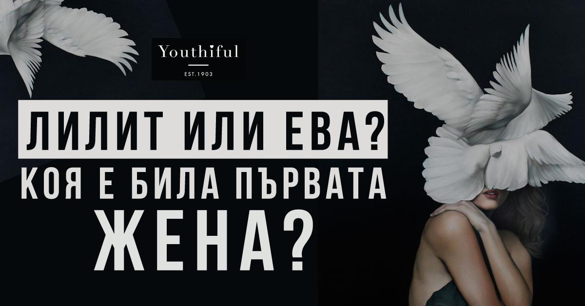 Лилит или Ева? Коя е първата жена?