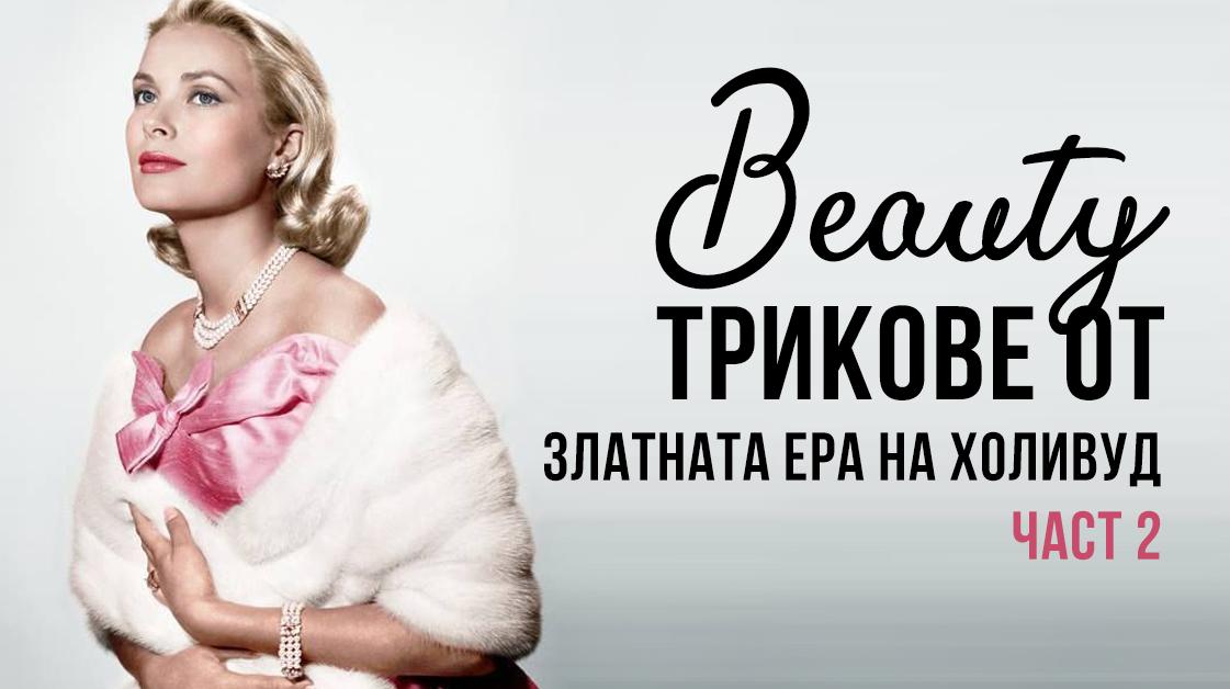 Beauty трикове от стария Холивуд! част 2