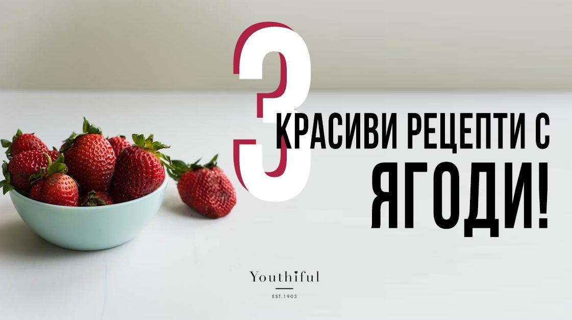 3 вкусни beauty рецепти с ягоди