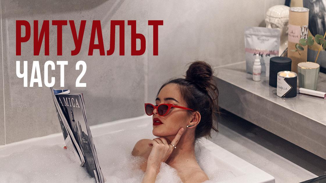 РИТУАЛЪТ част 2.