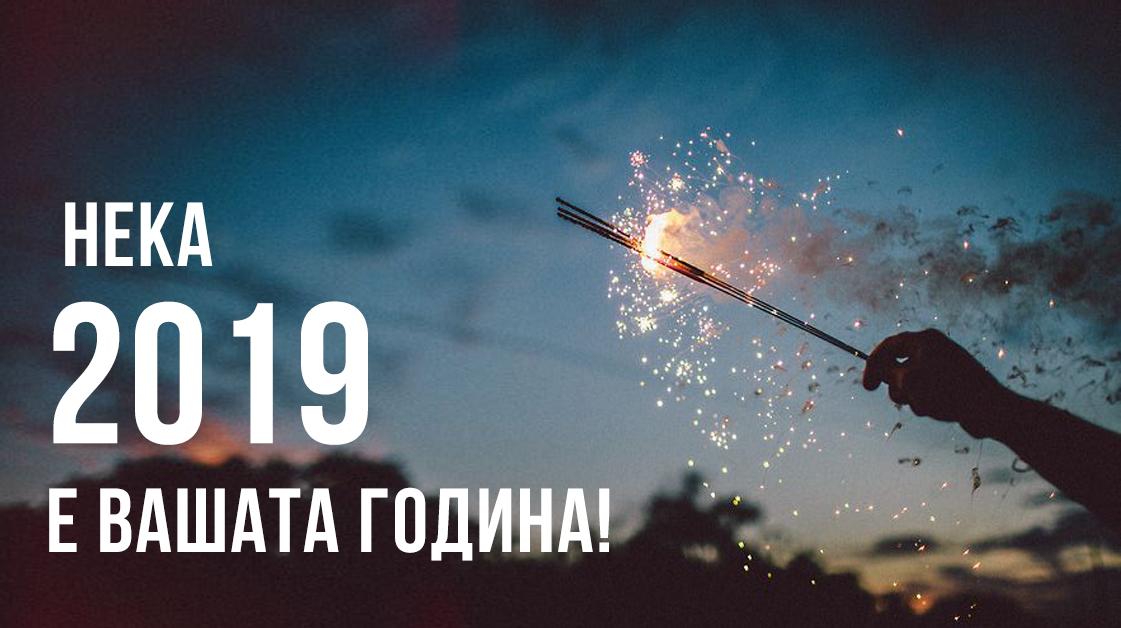 Нека 2019 е ВАШАТА година!
