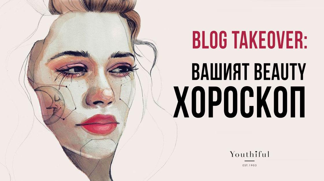 blog takover: вашият beauty хороскоп