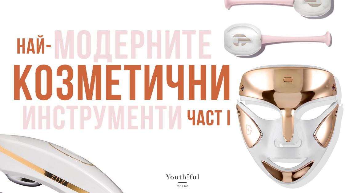 Най-модерните козметични инструменти (част I)