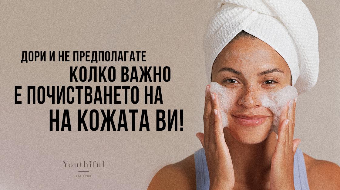 Дори и не предполагате колко важно е почистването на кожата ви!